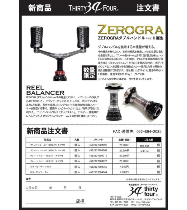 34 ZEROGRA ver. II for Shimano